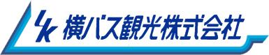 みんなで行くならよこばす!横須賀市の観光バス・貸切バス会社「横バス観光株式会社」へ