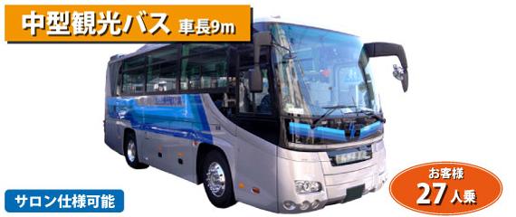 ゆったり車内でラクラク移動!贅沢仕様の中型観光バス