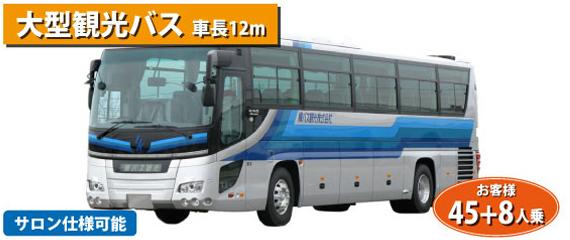 収容員数抜群!大人数に最適な大型観光バス